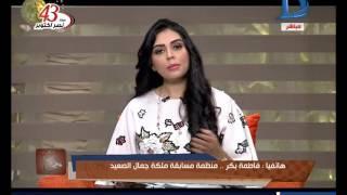 """برنامج هي اعتذار """"منى المهدي"""" عن تحكيم مسابقة ملكة جمال الصعيد بسبب التهديدات بالقتل"""