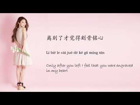 田馥甄 Hebe Tien [小幸运] Lyrics Chinese | Pinyin | English (Simplified mandarin version)