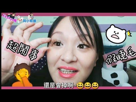 #磁鐵假睫毛 #磁石假睫毛  #3D睫毛 【美妝】不用膠水就能擁有電眼的3D5磁假睫毛3件套