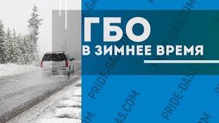 Эксплуатация ГБО в зимний период 2019г. Как минимизировать расход газа зимой?