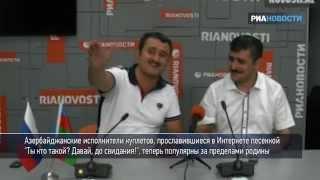 Авторы хита «Ты кто такой? Давай, до свидания!» о Москве
