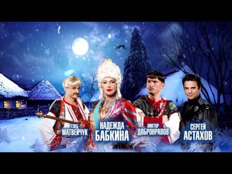 Смотреть клип 13, 14 и 15 января Фолк-мюзикл«НОЧЬ ПЕРЕД РОЖДЕСТВОМ» онлайн бесплатно в качестве