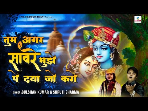 Tum Ager Saaware !! Famous Krishna Song !! New Devotional Bhajan !! Gulshan Kumar & Shruti Sharma