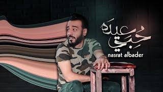 نصرت البدر - حبي عيده   Nasrat Albader - Hobe Aeda حصريا 2021
