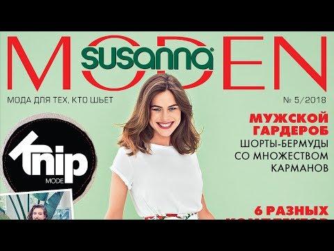 Susanna MODEN KNIP № 05/2018 (май) Видеообзор. Листаем