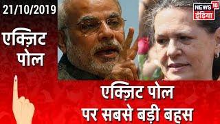 Maharashtra और Haryana के Exit Poll पर सबसे बड़ी बहस, किसके सिर सजेगा ताज !