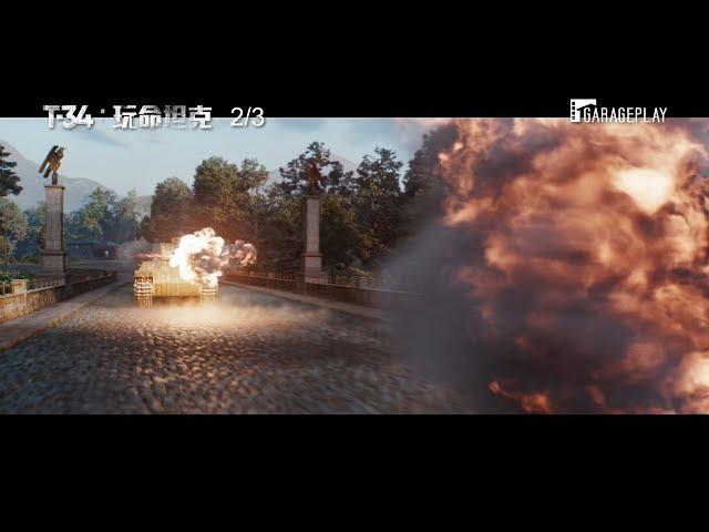 《玩命關頭》坦克版!【T-34:玩命坦克】電影預告 2/3(三) 決戰大銀幕