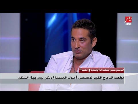 عمرو سعد : زرت الفنانة دلال عبد العزيز وعلاقتي بيها عاطفية أوي وحالتها حرجة
