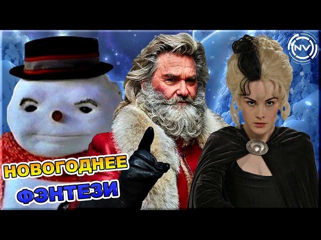 10 ФЭНТЕЗИ фильмов с Новогодней Атмосферой | NVision