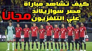 بث مباشر لمباراة مصر وسوازيلاند مجاناً عبر التلفزيون
