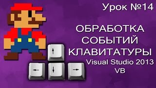 Урок #14 Visual Studio 2013 VB - Обработка событий клавиатуры ►◄