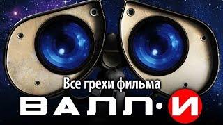 """Все грехи фильма """"ВАЛЛ·И"""""""