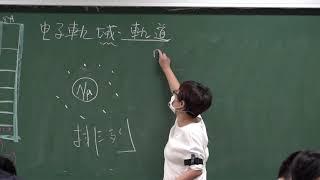 12 第十週普通化學上課影片 chapter11 現代原子模型 part2 | 賴意繡老師