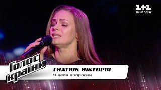 Виктория Гнатюк — \