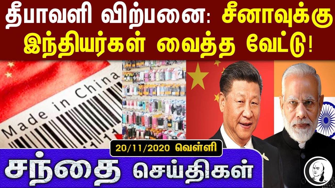 சந்தை செய்திகள் | 20/11/2020 | Friday | Business and Technology news