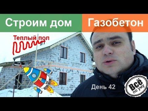 видео: Строим дом из газобетона. День 42. Разводка канализации и начинаем теплые полы. Все по уму