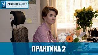 Сериал Практика 2 (2018) 1-40 серии фильм драма на Первом канале - анонс