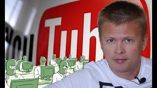 Как работает бот-машина накрутки дизлайков YouTube