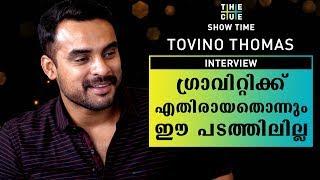 പൊതുവേ കുറച്ച് ഇമോഷണലാണ് | Tovino Thomas Interview  | The Cue