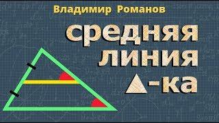 геометрия СРЕДНЯЯ ЛИНИЯ ТРЕУГОЛЬНИКА Атанасян 8 класс