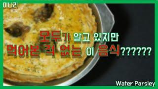 한국유튜버중 두번째로 정어리 파이 올립니다  - sta…