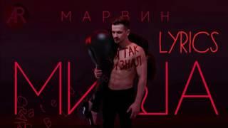 Миша Марвин - Я так и знал (Lyrics, Текст песни)