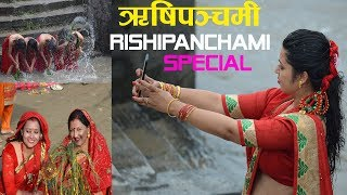 AMAZING 😲 ! HOLY BATH ऋषिपञ्चमी || RISHI PANCHAMI 2075 || GAURIGHAT, PASHUPATINATH