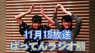 RKBラジオ 22:45ごろから放送されている「ばってん少女隊のばってんラジオたいっ!」 82回目放送.