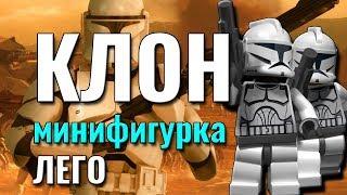 Клон Минифигурка Звездные Войны Обзор Минифигурки Лего клоны из Звездых Войн Clone Trooper Star Wars