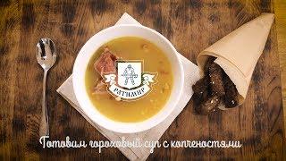 Время обеда: ароматный гороховый суп с копченостями и чесночными гренками