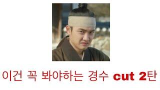 [EXO] 이건 꼭 봐야하는 도경수 메이킹 cut 2탄 (백일의 낭군님)