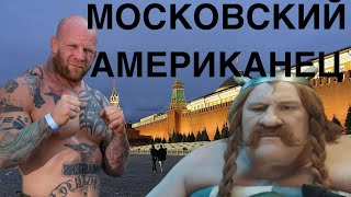 Смотреть видео Американец-неудачник король в Москве онлайн