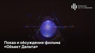 Показ и обсуждение фильма «Объект Дельта»
