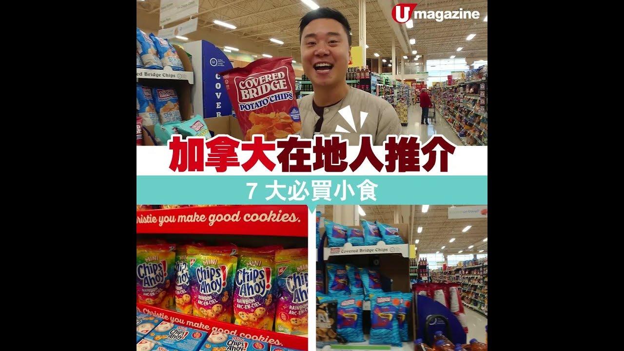 【#環球旅人】加拿大在地人推介!超市必買 7 大小食 - YouTube
