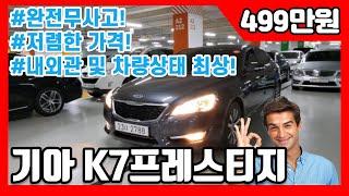 허위매물 없는 중고차 기아K7프레스티지 499만원 판매…