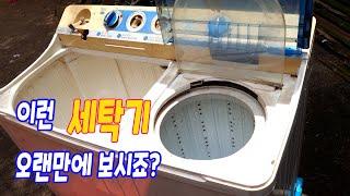 #177 장모님이 아끼는 세탁기   고물 세탁기 수리