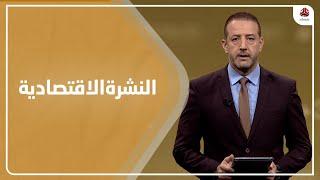 النشرة الاقتصادية | 21 - 02 - 2021 | تقديم هشام جابر | يمن شباب