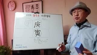 사주팔자 - 경인 - 월주론 - 정현우교수