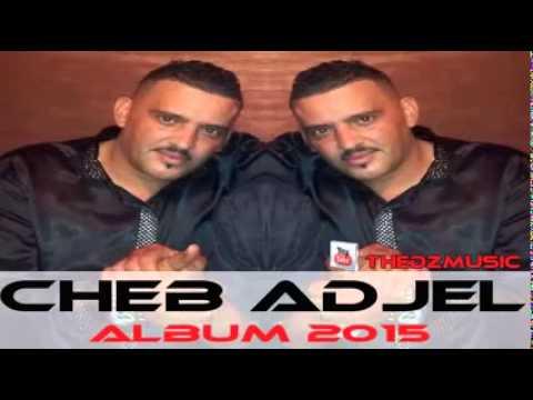Cheb Adjel 2015   koulech rah Andi