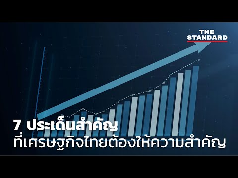 7 ประเด็นสำคัญ ที่เศรษฐกิจไทยต้องให้ความสำคัญ