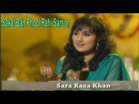 Sakal Ban Phool Rahi Sarson - Sara Raza Khan - Virsa Heritage Revived