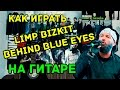 Limp Bizkit The Who Behind Blue Eyes Видео Урок Как Играть На Гитаре Разбор mp3