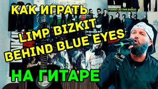 Limp Bizkit (The Who) - Behind Blue Eyes (Видео Урок Как Играть На Гитаре) Разбор(Подпишись на COrus Music - https://www.youtube.com/user/MusicCOrus Аккорды, разбор, табы, текст песни, тут ..., 2016-02-20T14:31:18.000Z)