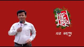 Bhaluka Mati O Manush promo.