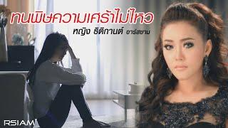 ทนพิษความเศร้าไม่ไหว : หญิง ธิติกานต์ อาร์ สยาม [Official MV]