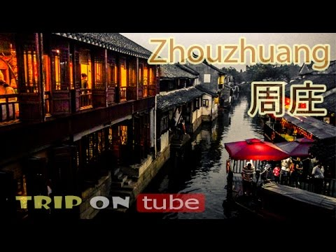 Trip on tube : China trip (中国) Episode 20 - Zhouzhuang (周庄) 50fps