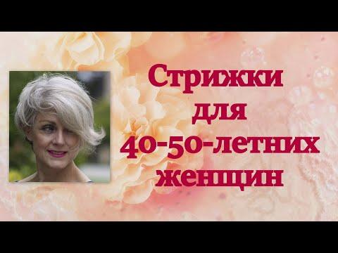 Стрижки для 40-50-летних женщин
