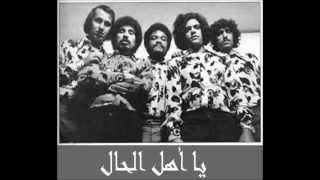 يا أهل الحال Ya Ahle Alhale