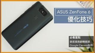 【技巧教學】ASUS ZenFone 6 翻轉鏡頭必學|Google Camera 安裝/智慧快捷鍵/HDR++模式/鏡頭校準/顧眼睛放鬆模式/無線傳檔|科技狗