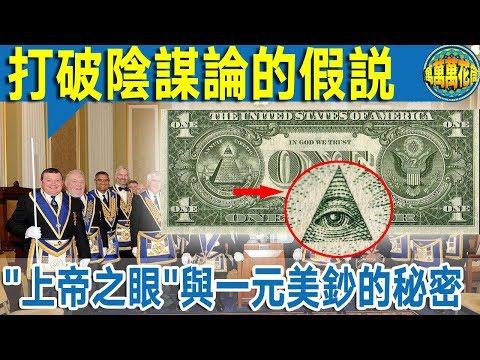 """打破陰謀論的假說!為你揭開""""上帝之眼""""與""""一美元""""之間的秘辛!"""